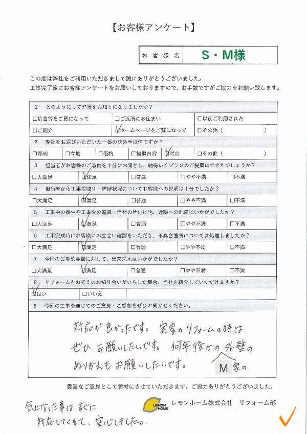 平塚市:S・M様