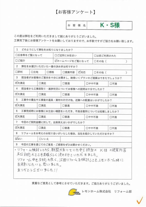 平塚市:K・S様