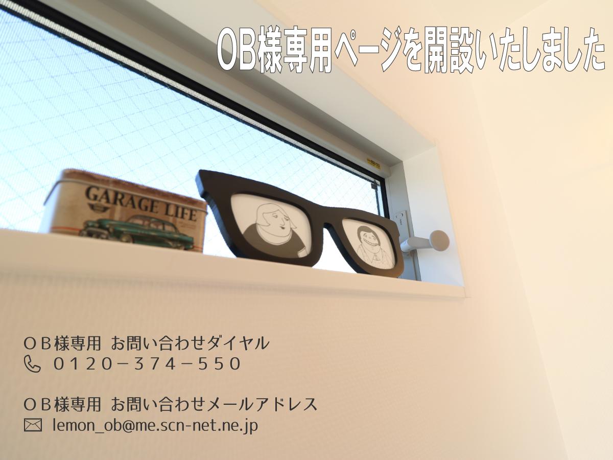 【OB様専用】お問い合わせご案内ページ開設